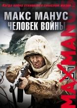 Макс Манус: Человек войны плакаты