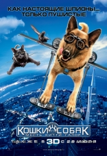 фильм Кошки против собак: Месть Китти Галор