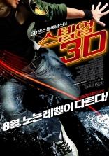 Шаг вперед 3D плакаты
