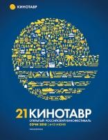 Кинотавр 21 плакаты