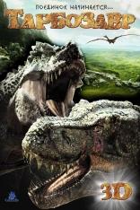 Тарбозавр 3D плакаты