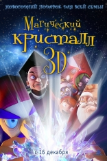 фильм Магический кристалл 3D