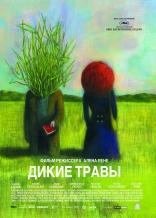 Дикие травы плакаты
