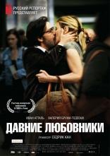 Давние любовники плакаты