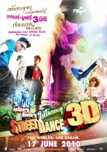 Уличные танцы 3D плакаты
