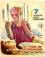 На последнем дыхании плакаты