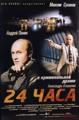 24 часа плакаты
