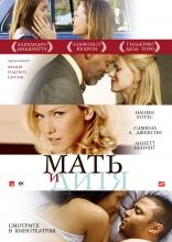 фильм Мать и дитя