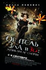 Обитель зла в 3D: Жизнь после смерти плакаты
