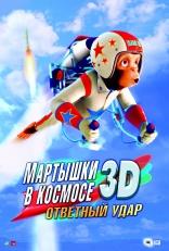 фильм Мартышки в космосе: Ответный удар 3D
