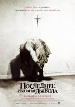 Последнее изгнание дьявола плакаты