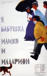 Я, бабушка, Илико и Илларион плакаты