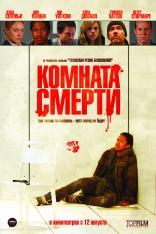 Комната смерти плакаты