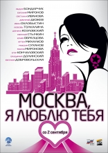 Москва, я люблю тебя плакаты