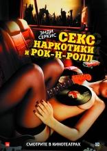 фильм Секс, наркотики и рок-н-ролл