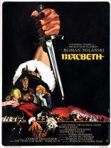Трагедия Макбета плакаты