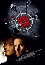 фильм Нападение на 13-й участок