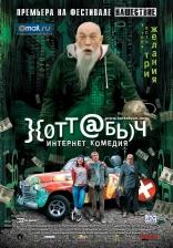 фильм Хоттабыч