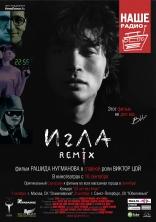 Игла: Remix плакаты