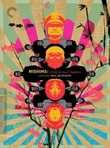 Мисима: Жизнь в четырёх главах плакаты