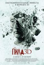 Пила VII 3D плакаты