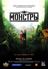 Монстры плакаты
