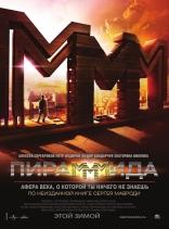 ПираМММида плакаты