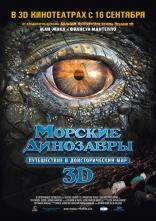 Морские динозавры 3D: Путешествие в доисторический мир плакаты