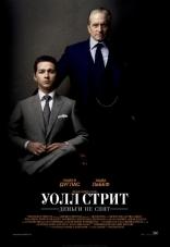 фильм Уолл-стрит: Деньги не спят