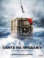 Санта на продажу плакаты