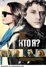 фильм Кто я?