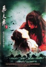 фильм Бишунмо — летящий воин