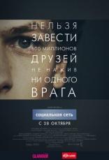 Социальная сеть плакаты