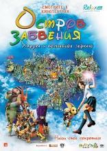 Остров забвения: Харука и волшебное зеркало плакаты