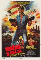 Вторжение в США плакаты