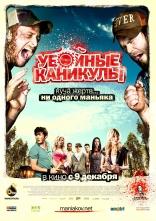 Убойные каникулы плакаты