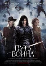 фильм Путь воина