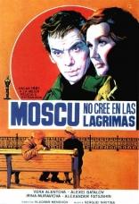 Москва слезам не верит плакаты