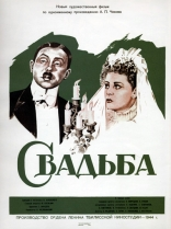 Свадьба плакаты