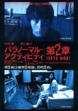 Паранормальное явление: Ночь в Токио плакаты