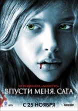 фильм Впусти меня: Сага