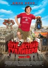 фильм Путешествия Гулливера