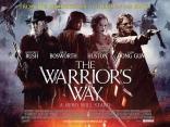 Путь воина плакаты