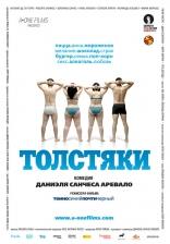 Толстяки плакаты