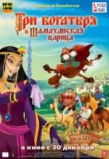 Три богатыря и Шамаханская царица плакаты