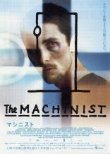Машинист плакаты