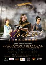 Гоголь. Ближайший плакаты