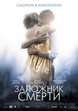 фильм Заложник смерти