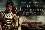 Орел Девятого легиона плакаты