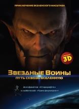 Звездные воины: Путь сквозь Вселенную плакаты